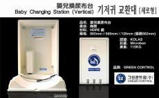 供应南韩进口竖式婴儿换尿布台婴儿护理台