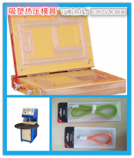 惠州鎮隆紙卡吸塑熱壓包裝機1熱壓電木模具