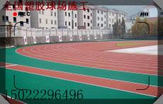天津环保塑胶跑道施工报价材料厂家