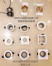 ZFFO洲峰照明專注餐飲照明酒店專用系列