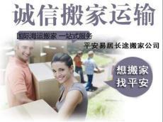 北京平安易居搬家公司怎么樣價格介紹