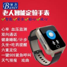 益身伴老人定位手表智慧養老定位器血壓手環