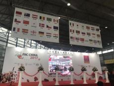 2018中国上海国际食品饮料暨进口食品展览会