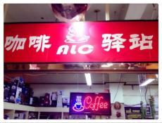 北京咖啡机租赁咖啡机出租咖啡设备免费租赁