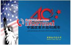 改革开放40周年新时代辉煌历程纪念币