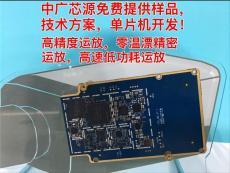 完美替换SGM8532 安防监控运放原装替代