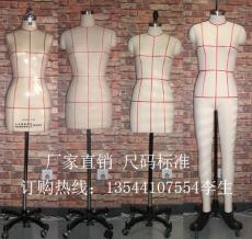 沧州服装立裁模特厂家