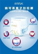 納可茶離子紙尿褲 新品上市 廣州 上海代理