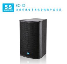 5S专业KTV娱乐包房音箱音响