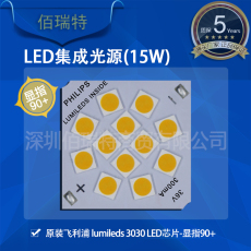 飞利浦大功率LED投光灯射灯15W高亮集成光源