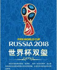 奥运题材2018年俄罗斯FIFA世界杯和田徽宝