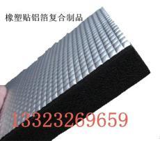 贴铝箔橡塑保温棉 橡塑复合铝箔贴面制品