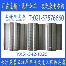 上海新之杰新型建材有限公司YX51-253-760