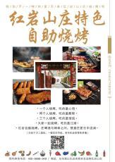 新疆红岩山庄自助烧烤商务接待团队聚餐