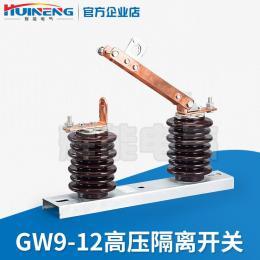 供应GW9-12户外高压隔离开关 柱上隔离开关