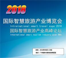 2018中国广州国际智慧旅游产业博览会