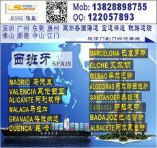 深圳到西班牙MADRID馬德里的國際海運公司