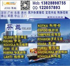 深圳到芬蘭HELSINKI赫爾辛基的國際海運公司