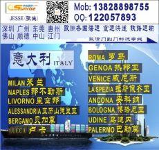 深圳到意大利GENOA熱那亞的國際海運公司