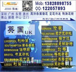 深圳到英国FELIXSTOWE费力克斯托的国际海运