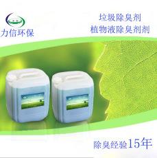 河南郑州供应 垃圾除臭剂 植物液除臭剂