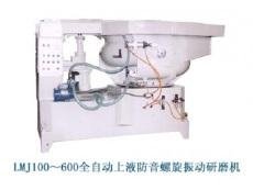 LMJ100600全自动上液防音螺旋振动研磨机