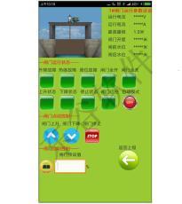 水利手機APP監控系統