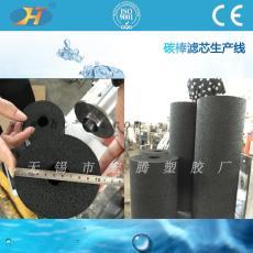 擠壓碳棒濾芯設備CTO濾芯