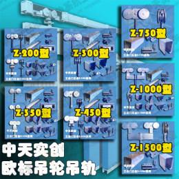 吊轮吊轨价格吊轮吊轨厂家供应工业吊轮