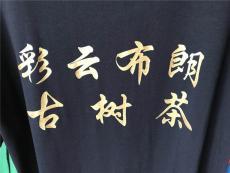 定做衣服文山体恤定制广告衫活动T恤印短袖