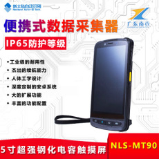 新大陸NLS-MT90手持行業終端便攜式數據采集