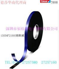 TESA7808丙烯酸泡棉胶 德莎7808深黑色泡棉