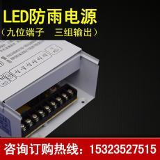 led防雨电源 12v 200w 400w开关电源