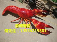 杭州主题餐厅玻璃钢龙虾雕塑价格