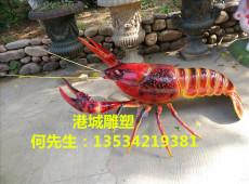 福建餐饮特色仿真海鲜玻璃钢小龙虾雕塑