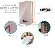 天津電熱水器品牌代理一廣東賽卡尼電器