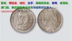 1912年孙中山像开国纪念币壹圆哪里出手