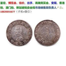 湖南省双旗币当制钱二十文真的值钱吗