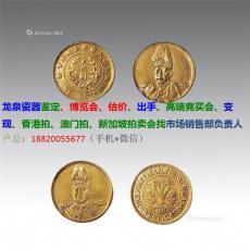 洪宪元年开国纪念币价格多少