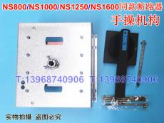 NS1250N手操机构 NS800柜外操作机构 NS1600