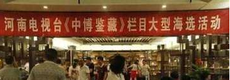 郑州天下收藏中博鉴藏鉴定估价联系方式