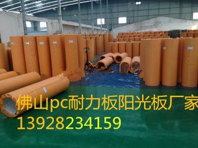 供应广州中山深圳东莞pc耐力板阳光板批发