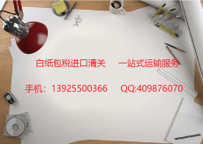 香港包稅進口白紙報關的費用明細-東莞晟洋