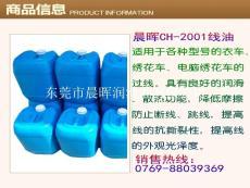 东莞市晨晖牌线油CH-2001