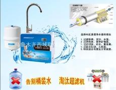 嵘昇RO反渗透净水器