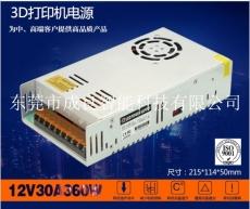 东莞成良12V360W无屏闪3D打印机电源