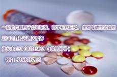 上海市药品进口报关代理有限公司
