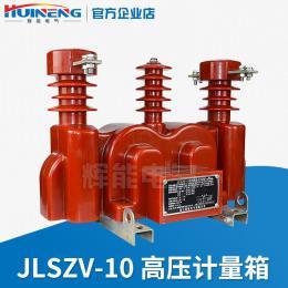 JLSZV-10户外高压计量箱 干式计量箱