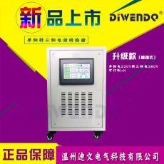 单相AC220V变三相AC380V电源转换器单相电转