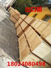 出口夾板 番禺木箱定做 廣州包裝木箱